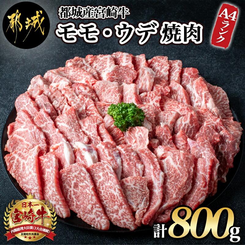 宮崎牛ウデ・モモ焼肉800g_AC-2603