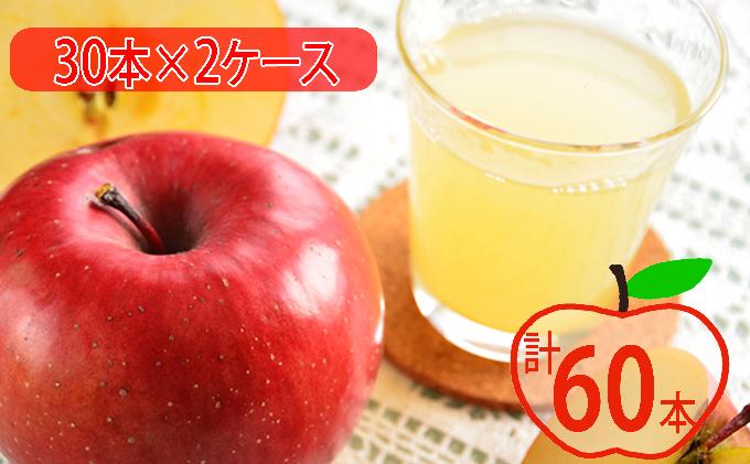 りんごジュース「洞爺湖の露」30本×2ケース 計60本お届け