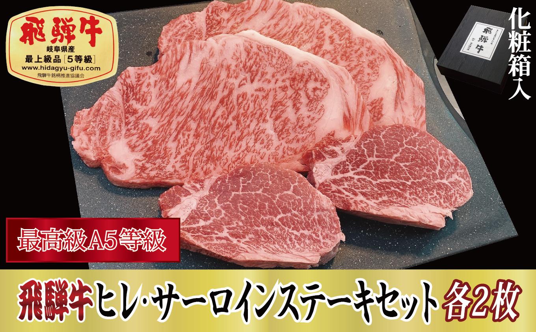 【化粧箱入り・最高級A5等級】飛騨牛ヒレ(120g)・サーロイン(200g)各2枚セット