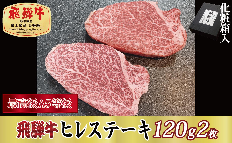 【化粧箱入り・最高級A5等級】飛騨牛ヒレス