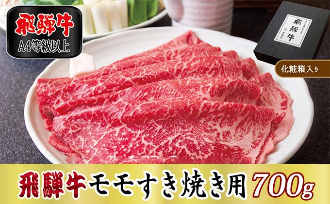 【化粧箱入り・A4等級以上】飛騨牛モモすき焼き用700g