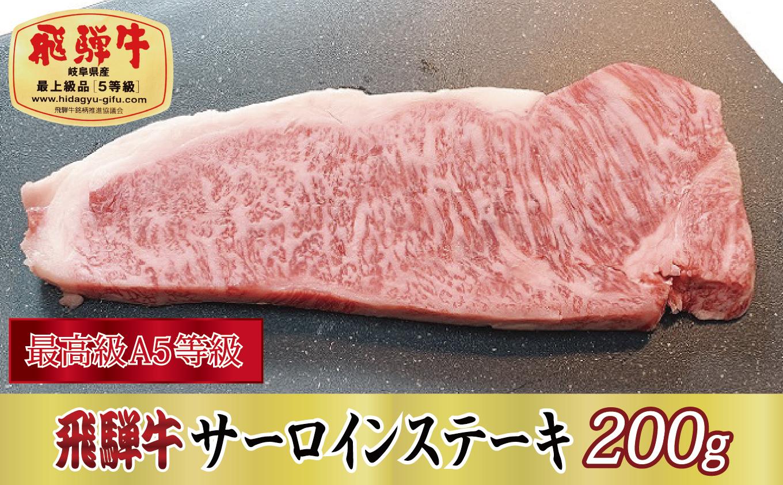 【最高級A5等級】飛騨牛サーロインステーキ200g