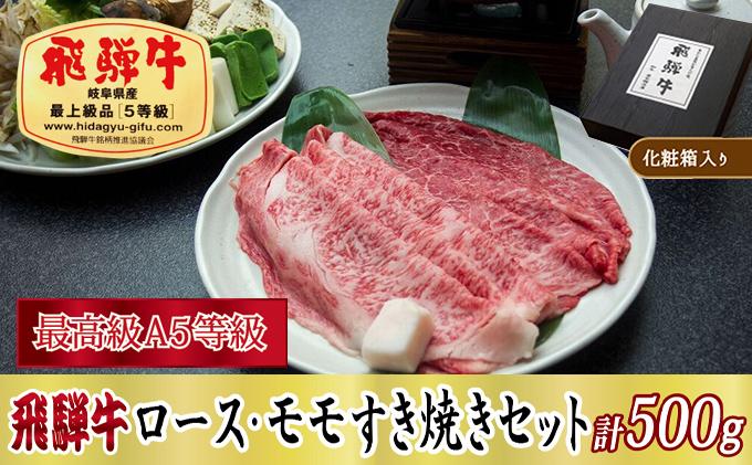 【化粧箱入り・最高級A5等級】飛騨牛ロース・モモすき焼きセット計500g