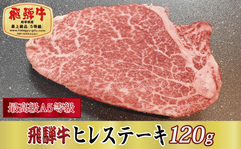 【最高級A5等級】飛騨牛ヒレステーキ120