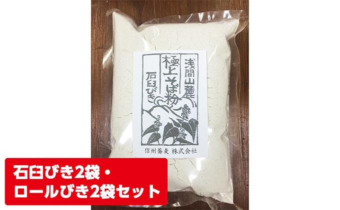 浅間山麓 極上そば粉(500g×4袋) 長野 信州 小諸 蕎麦粉