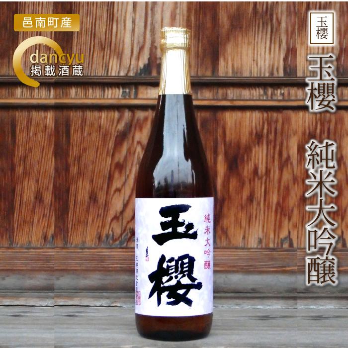 玉櫻 純米大吟醸720ml