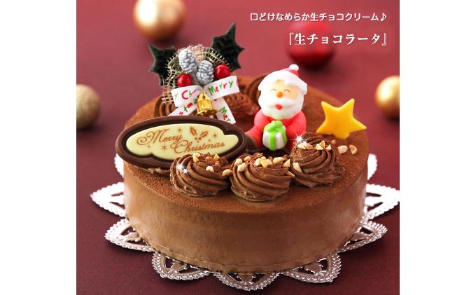 北海道・新ひだか町のクリスマスケーキ『生チョコラータ』口どけなめらか 生チョコレートケーキ