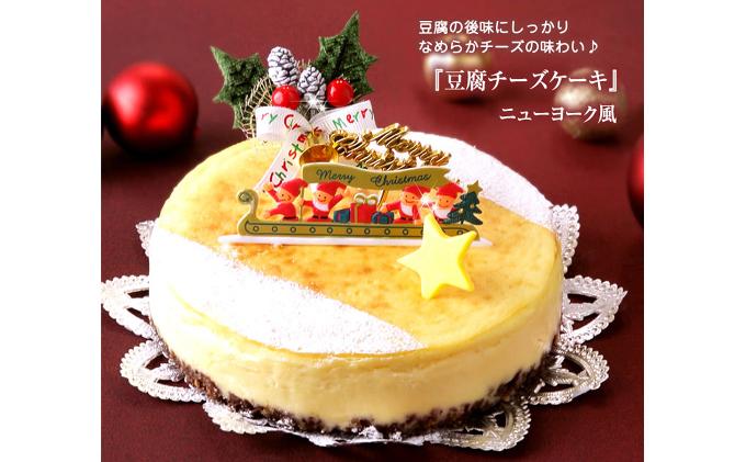 北海道・新ひだか町のクリスマスケーキ『豆腐チーズケーキ NY風』なめらかベイクドチーズケーキ