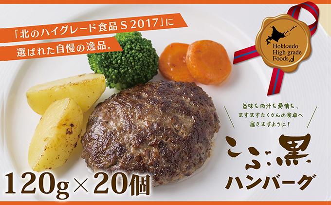 北海道産黒毛和牛【こぶ黒】ハンバーグ20個