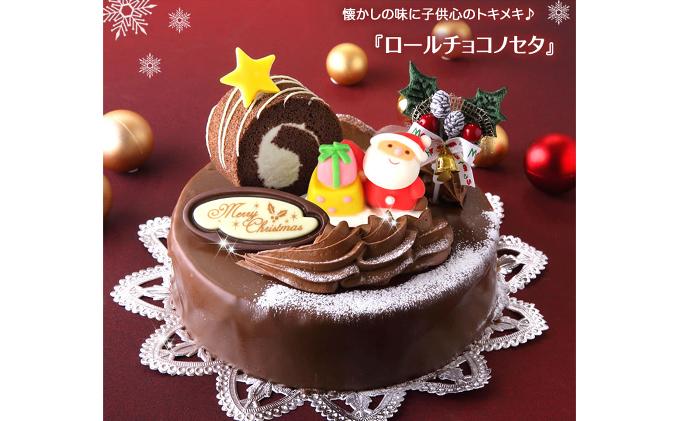 北海道・新ひだか町のクリスマスケーキ『ロールノセタ』懐かしい昭和レトロ 6号サイズのチョコレートケーキ