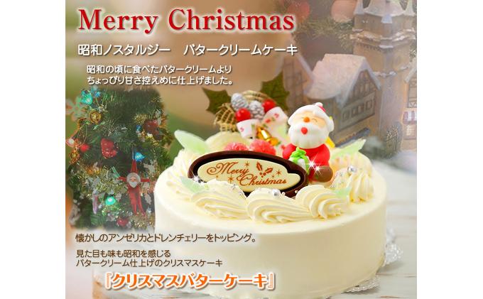 北海道・新ひだか町のクリスマスケーキ『クリスマスバター』懐かしバタークリームケーキ