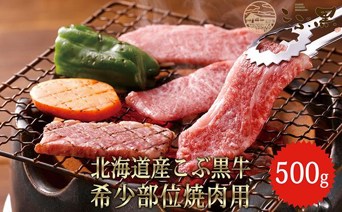 北海道産黒毛和牛 こぶ黒【希少部位】焼肉用500g