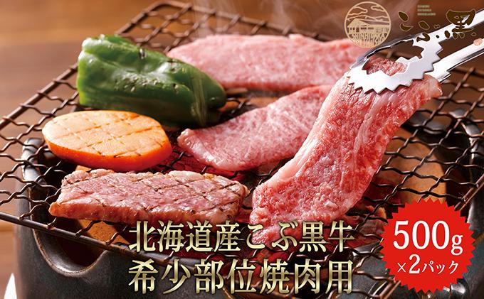 北海道産黒毛和牛 こぶ黒【希少部位】焼肉用1kg
