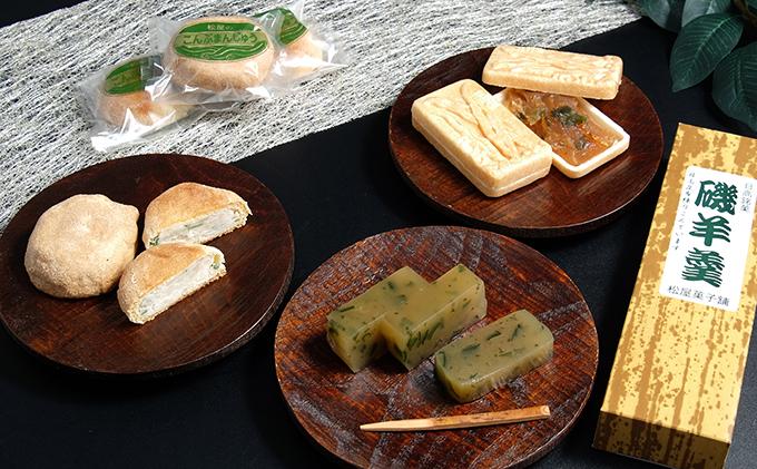 <松屋菓子舗>磯めぐり