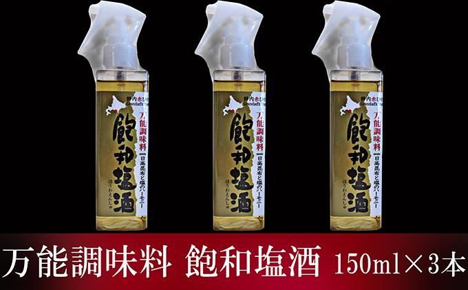 万能調味料!飽和塩酒(150ml)×3本