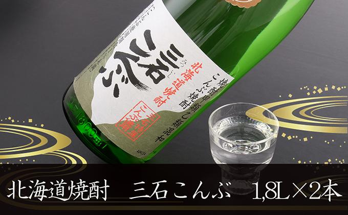 三石こんぶ焼酎一升瓶(1.8L)×2本