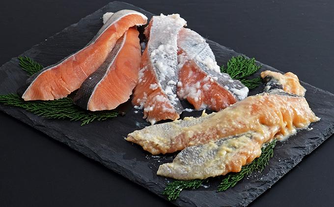 ひだか産「銀聖鮭」切り身3種セット
