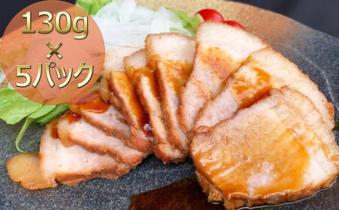 焼き豚P国産スライス焼豚130g×5