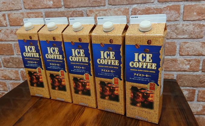 本格派のモンデン加糖アイスコーヒー 5本セット