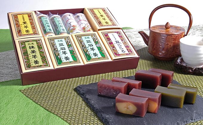 <八木菓子舗>元祖三石羊羹4種詰め合わせA