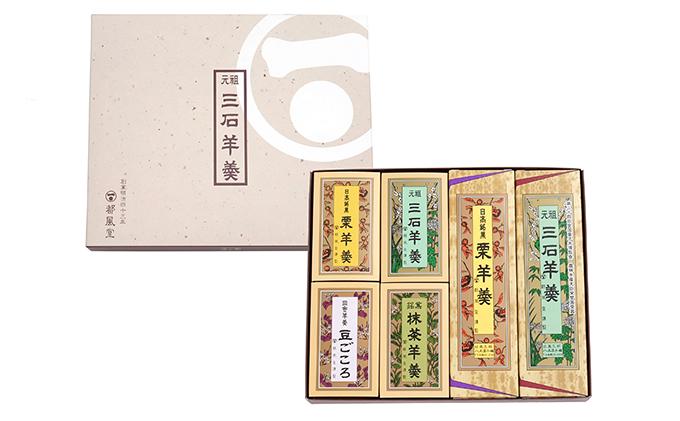 北海道新ひだか町のふるさと納税 <八木菓子舗>元祖三石羊羹4種詰め合わせB