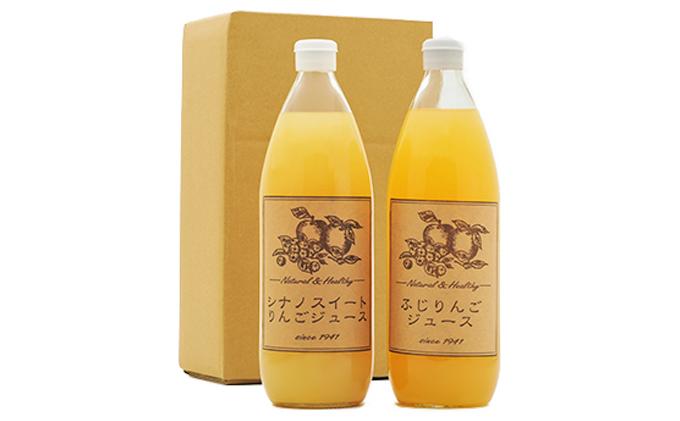 りんごジュース2本入り(サンふじ・シナノスイート)信州 長野 お土産 お取り寄せ スイーツ 詰め合わせ 飲み比べ