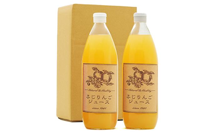 りんごジュース2本入り(サンふじ)