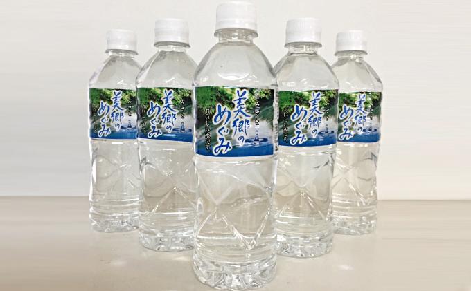 天然水「美郷のめぐみ」