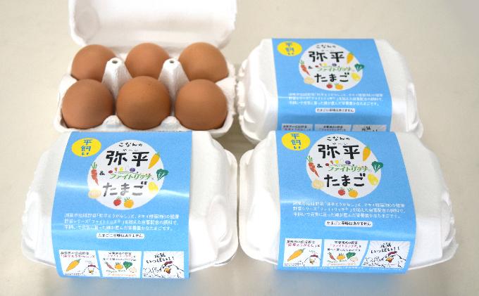 平飼卵(弥平&ファイトリッチ)24個 頒布コース(6か月) 湖南市野菜で育った鶏の栄養豊富な卵