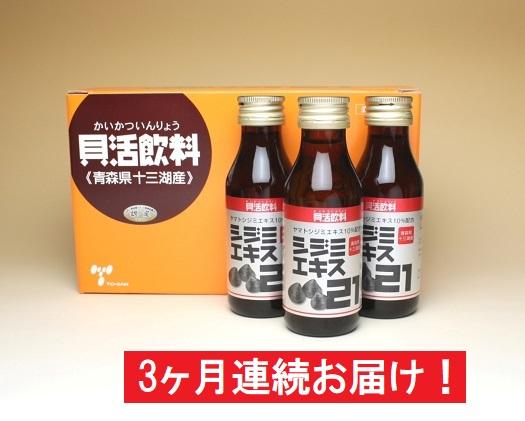 【3ヶ月連続】シジミエキス21 100ml×10本(十三湖産ヤマトシジミ使用)