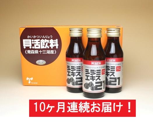 【10ヶ月連続】シジミエキス21S 100ml×10本(十三湖産ヤマトシジミ使用)