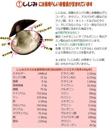 【5ヶ月連続】シジミエキス21 100ml×10本(十三湖産ヤマトシジミ使用)