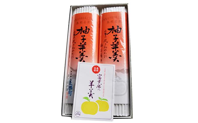 柚子ようかん2本入りセット