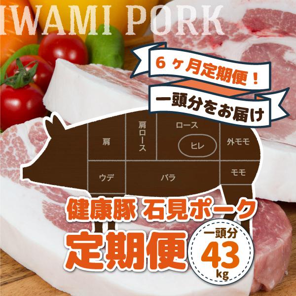 石見ポーク 豚まるごと1頭セット43kg 【定期便-月2回×6か月】