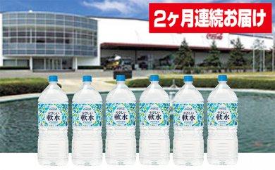 【2ヶ月連続お届け】工場直送やさしい軟水アクアボナ2L×6本