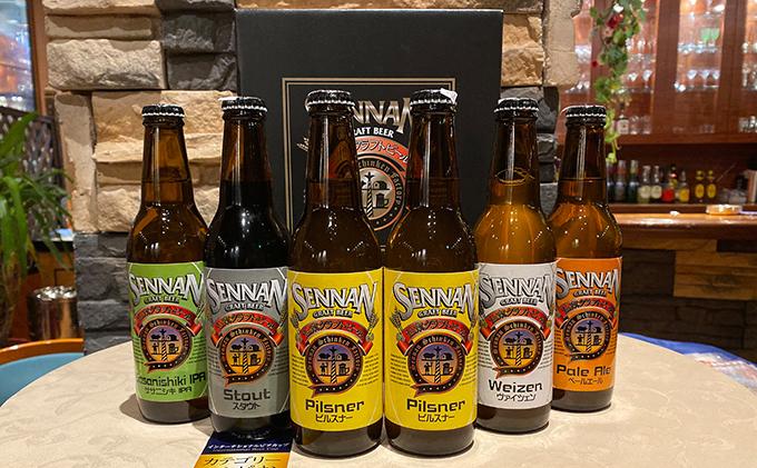 仙南クラフトビールラインナップ5種詰合せ 330ml瓶 計6本