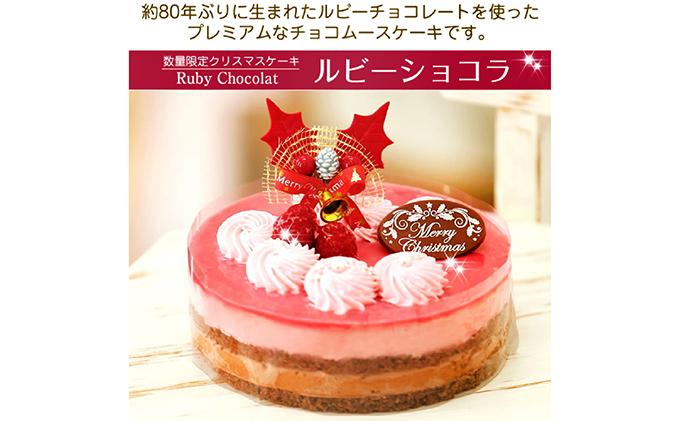 """新作クリスマスケーキ『ルビーショコラ』 第4のチョコ """"ルビーチョコレート""""を使ったプレミアムなチョコケーキ"""