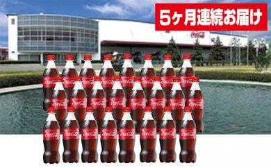 【5ヶ月連続お届け】蔵王工場直送コカ・コーラ500ml×24本