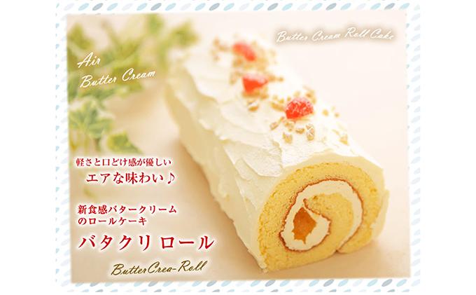 バタークリームのロールケーキ 『バタクリロール』 北海道・新ひだか町からお届け