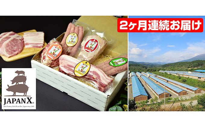 【2ヶ月連続】牧場直送JAPAN X堪能コース/計7.2kg【定期便】
