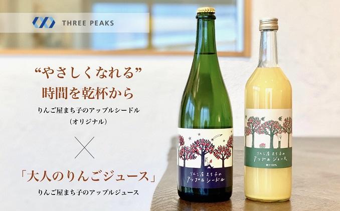りんご屋まち子のアップルシードル&ジュースセット