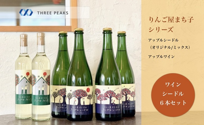 りんご屋まち子シリーズ6本セット【アップルシードル&ワイン】