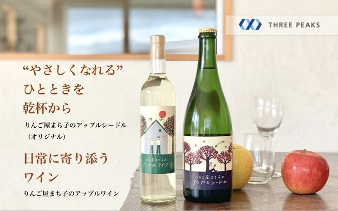 りんご屋まち子シリーズ2本セット【アップルシードル&ワイン】