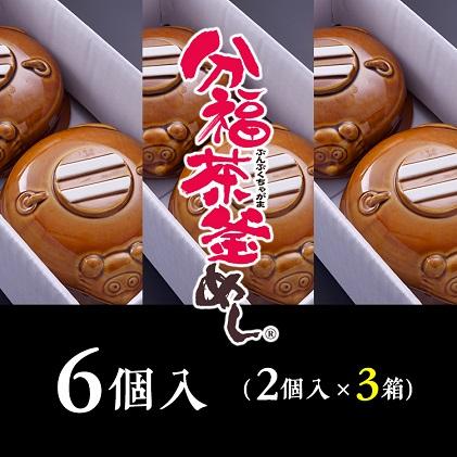 本格直火炊き あぶらやの冷凍 分福茶釜めし6個入(2個入×3箱)