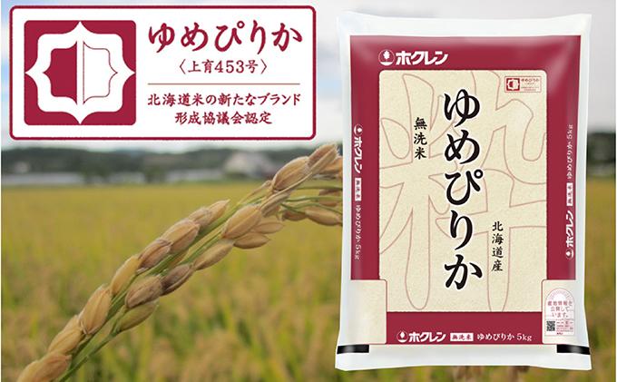 ホクレンゆめぴりか無洗米5kg【ANA機内食採用】