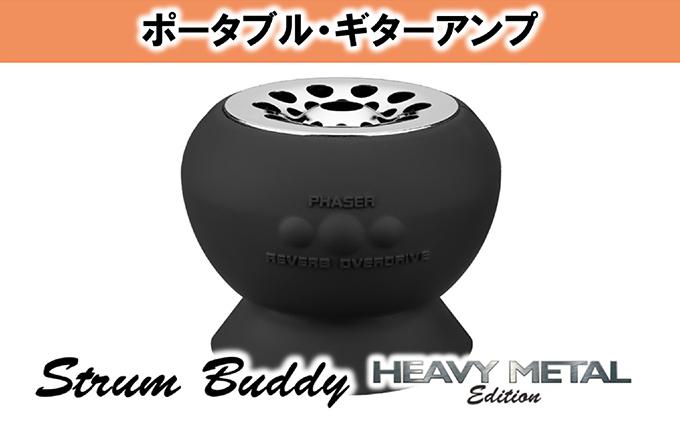 ポータブルギターアンプ/Strum Buddy Heavy Metal【配送不可:離島】