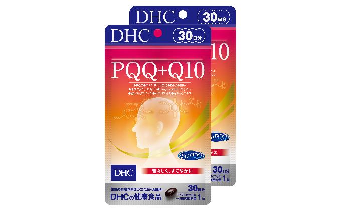 DHC PQQ+Q10 30日分 2個セット