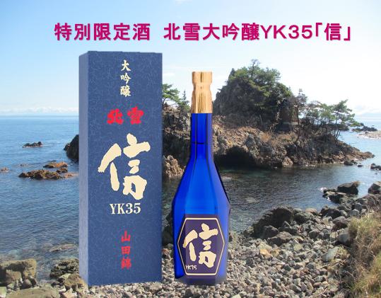 特別限定酒 北雪大吟醸YK35「信」
