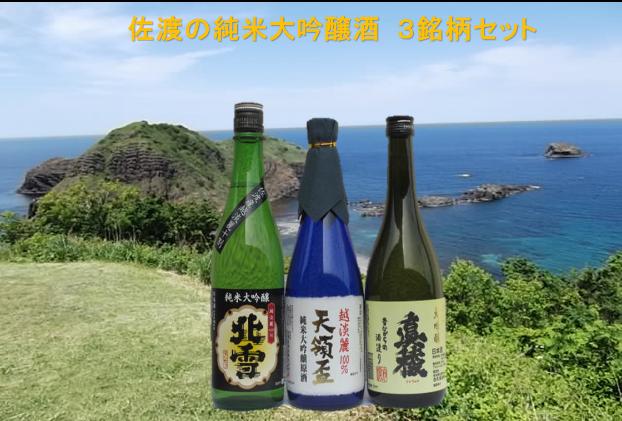 佐渡の純米大吟醸酒 3銘柄セット