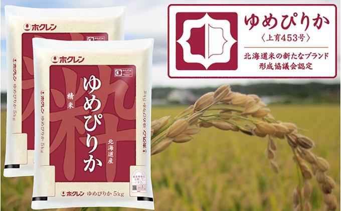 ホクレンゆめぴりか(精米10kg)【ANA機内食採用】